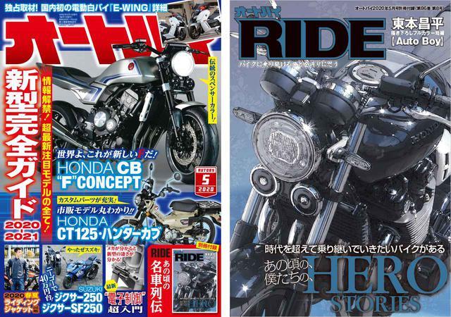 画像: 巻頭特集は誌上モーターサイクルショー! 月刊『オートバイ』5月号発売! 最新バイクを徹底解説、「RIDE」では往年の名車を詳解 - webオートバイ