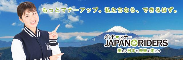 画像: グッドマナー JAPAN RIDERS(ジャパンライダーズ)