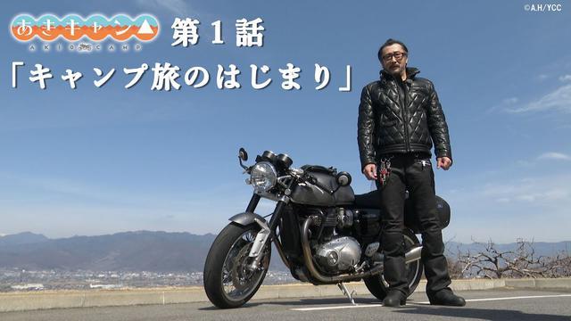 画像: 「あきキャン△」第1話 www.youtube.com