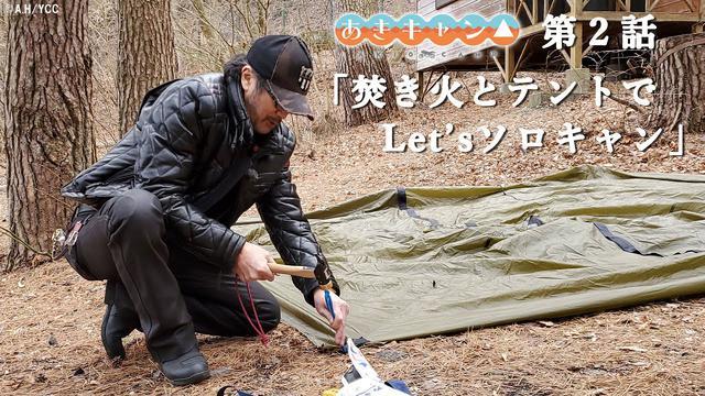 画像: 「あきキャン△」第2話 www.youtube.com