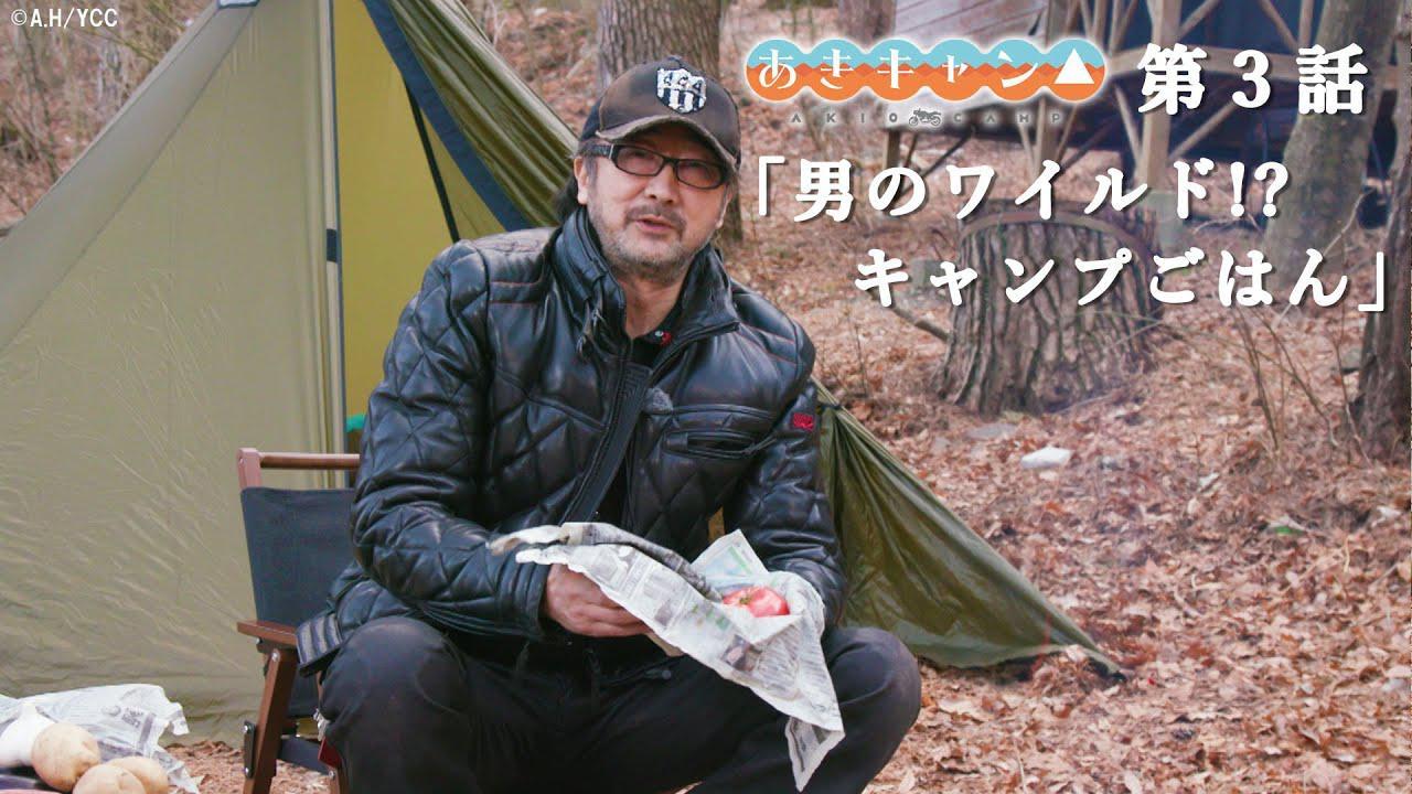 画像: 「あきキャン△」第3話 www.youtube.com