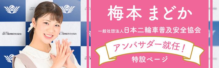 画像: 日本二輪車普及安全協会