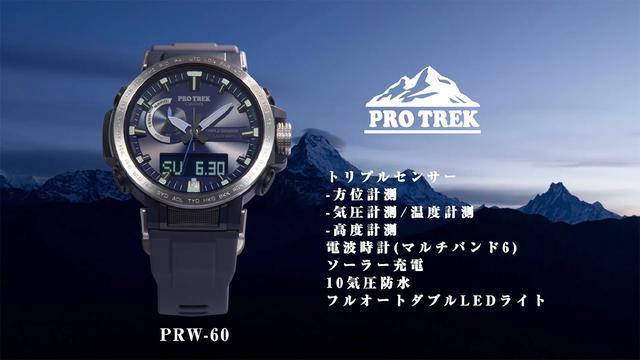 画像: CASIO PRO TREK PRW-60 プロモーションムービー www.youtube.com