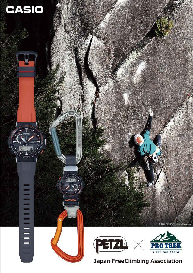 画像3: アウトドア好きの物欲をくすぐるプロトレック! 限定1000本、日本フリークライミング協会公認の腕時計