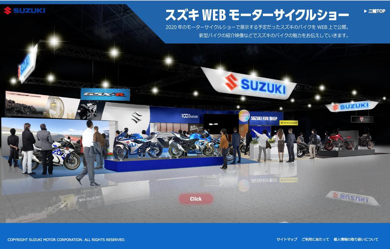 画像: 只今「スズキ WEB モーターサイクルショー」が開催中! 360°ビューやスペシャルムービーも公開! こちらのサイトで視聴できます! - webオートバイ