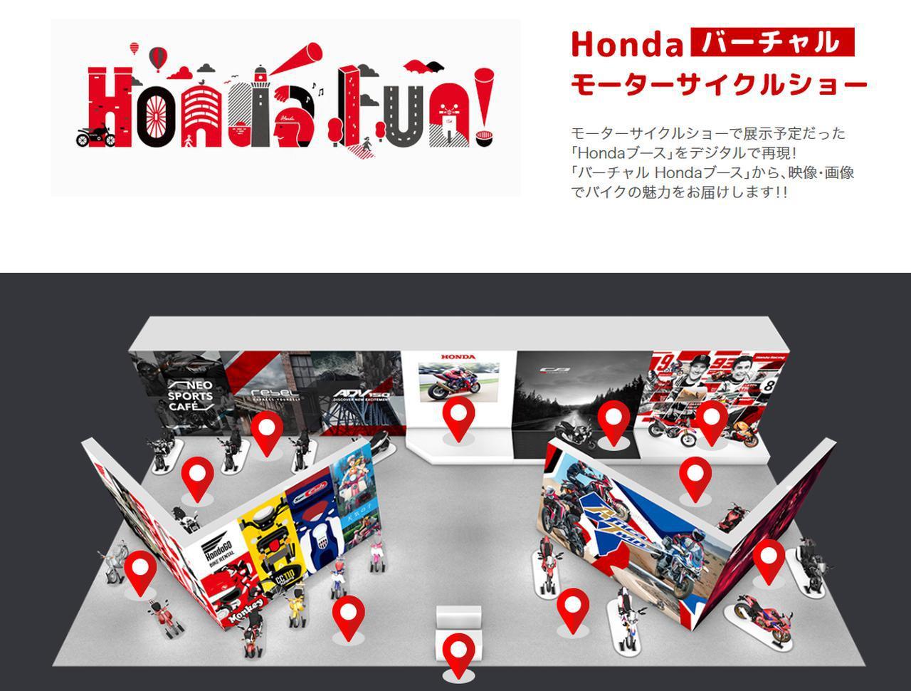 画像: 「Honda バーチャルモーターサイクルショー」が3月30日にグランドオープン! - webオートバイ