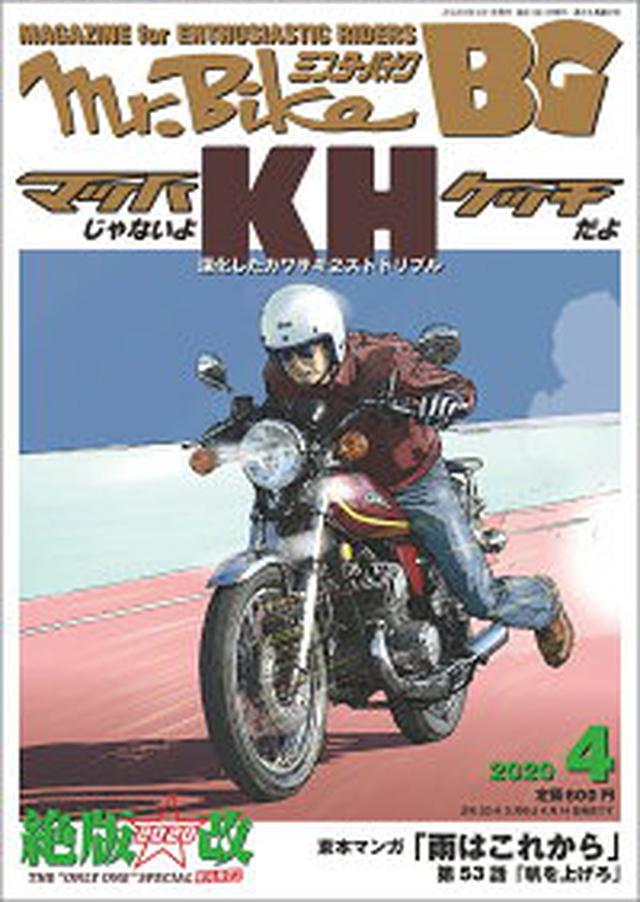 画像: Mr.Bike (ミスターバイク) BG (バイヤーズガイド) 2020年 04月号 [雑誌]