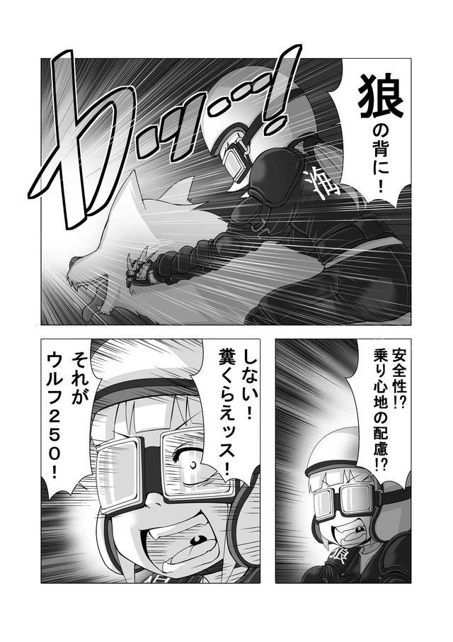 画像8: 【連載】馬場郁子がこよなくバイクを愛す理由(第四話:オオカミと呼ばれるワケ)作:鈴木秀吉