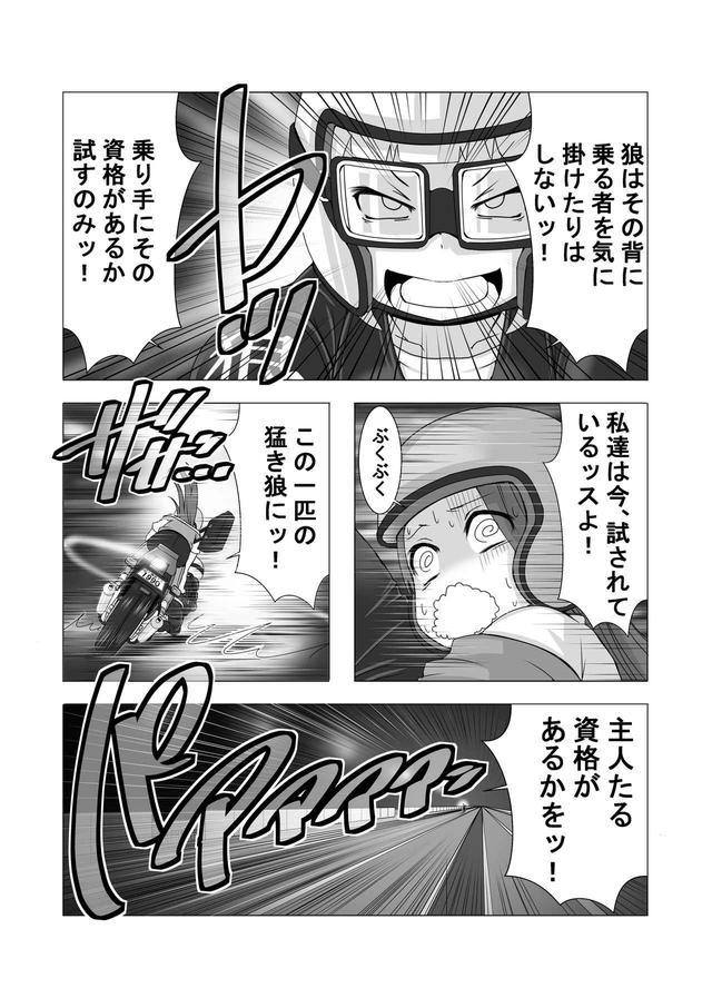 画像9: 【連載】馬場郁子がこよなくバイクを愛す理由(第四話:オオカミと呼ばれるワケ)作:鈴木秀吉