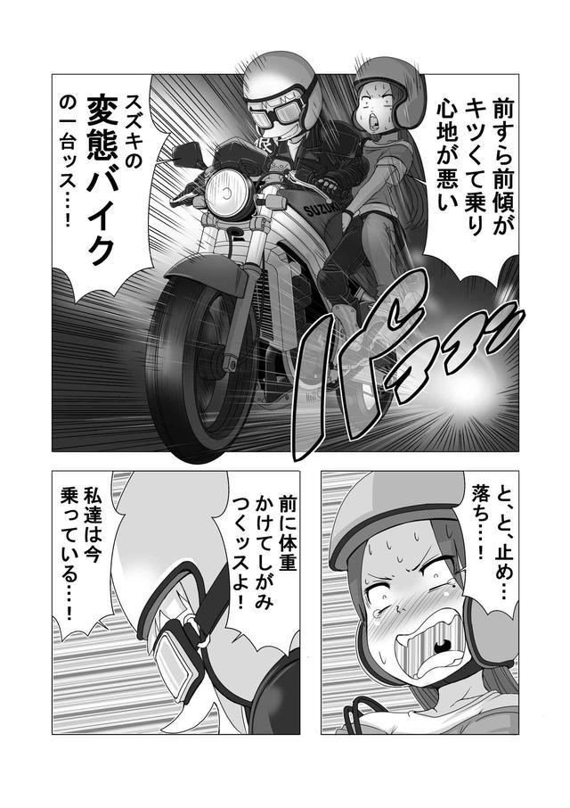 画像7: 【連載】馬場郁子がこよなくバイクを愛す理由(第四話:オオカミと呼ばれるワケ)作:鈴木秀吉
