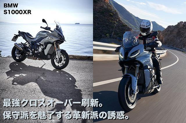 画像: BMW S1000XR  最強クロスーバー刷新。 保守派を魅了する革新派の誘惑。 | WEB Mr.Bike