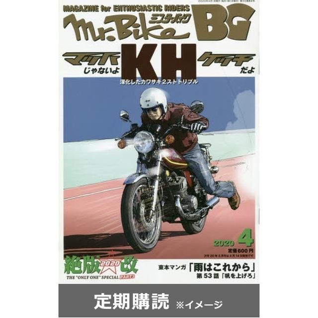 画像: ミスターバイクBG  (定期購読) 通販|セブンネットショッピング