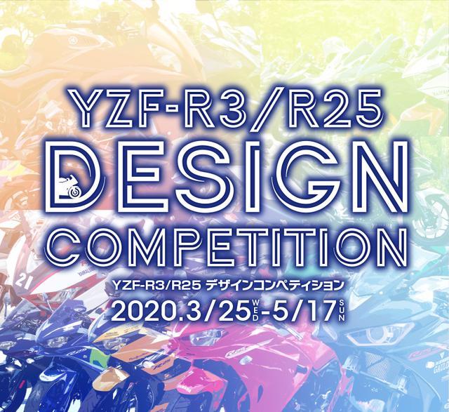 画像: YZF-R3/R25デザインコンペティション - バイク スクーター | ヤマハ発動機株式会社