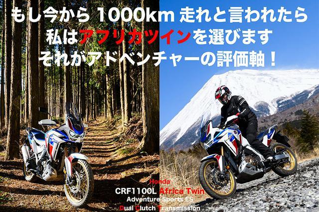 画像: もし今から1000km走れと言われたら 私はアフリカツインを選びます。 それがアドベンチャーの評価軸! | WEB Mr.Bike