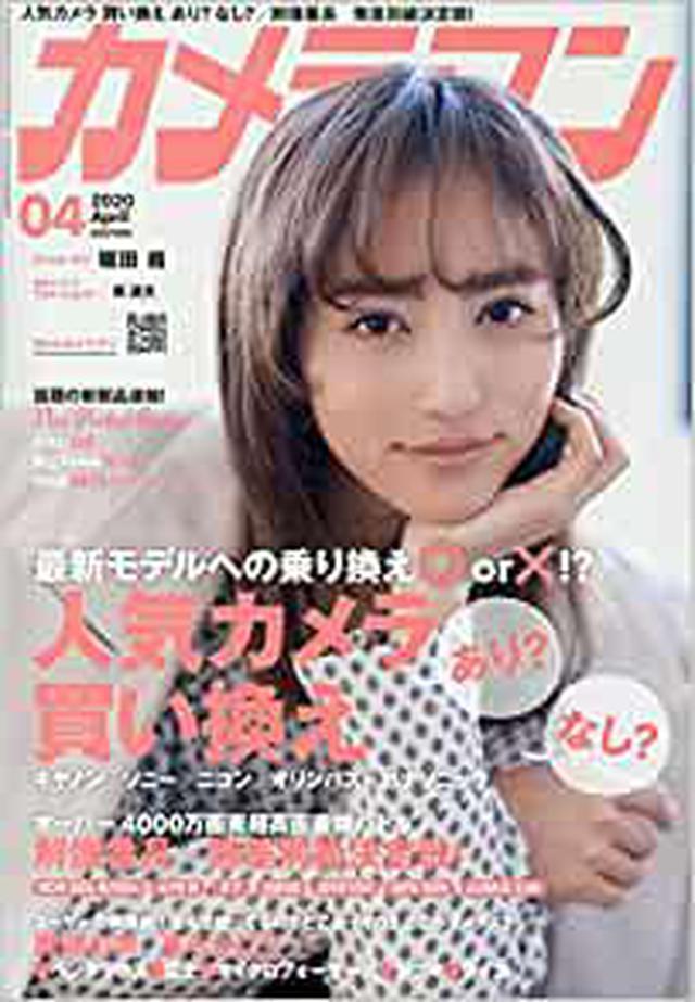 画像: Amazon | カメラマン 2020年4月号 [雑誌] | |本 | 通販 |