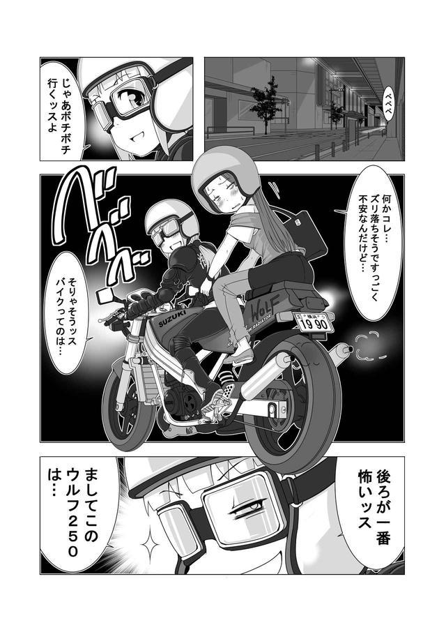 画像6: 【連載】馬場郁子がこよなくバイクを愛す理由(第四話:オオカミと呼ばれるワケ)作:鈴木秀吉