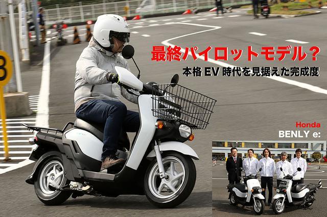 画像: Honda BENLY e: 最終パイロットモデル? 本格EV時代を見据えた完成度 | WEB Mr.Bike