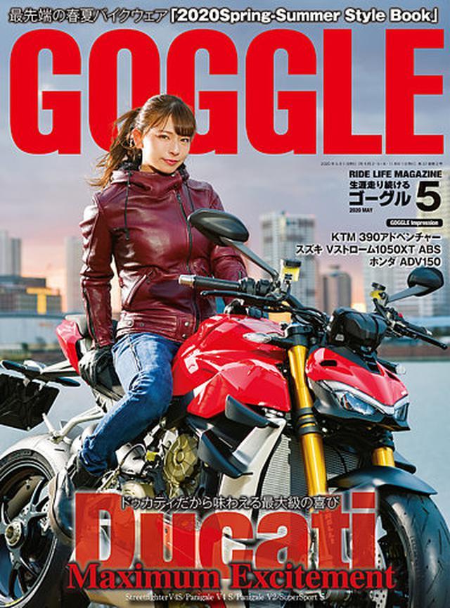 画像: GOGGLE (ゴーグル) 2020年5月号