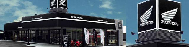 画像: Honda Dream 岐阜 | ホンダドリーム岐阜