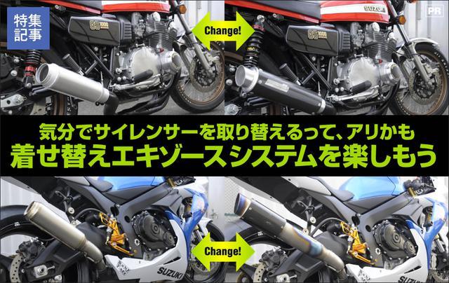 画像: スーパーバイク | ワンオフサイレンサー、マフラー、各車種専用のボルトセットのスーパーバイク