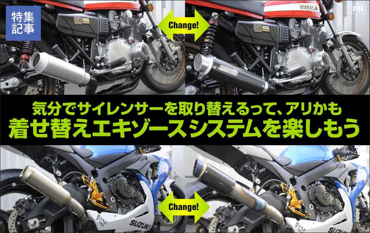 画像: スーパーバイク   ワンオフサイレンサー、マフラー、各車種専用のボルトセットのスーパーバイク