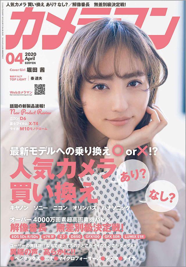 画像: 「カメラマン」2020年4月号 - 株式会社モーターマガジン社