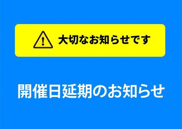 画像: 開催日延期のお知らせ | SSTR