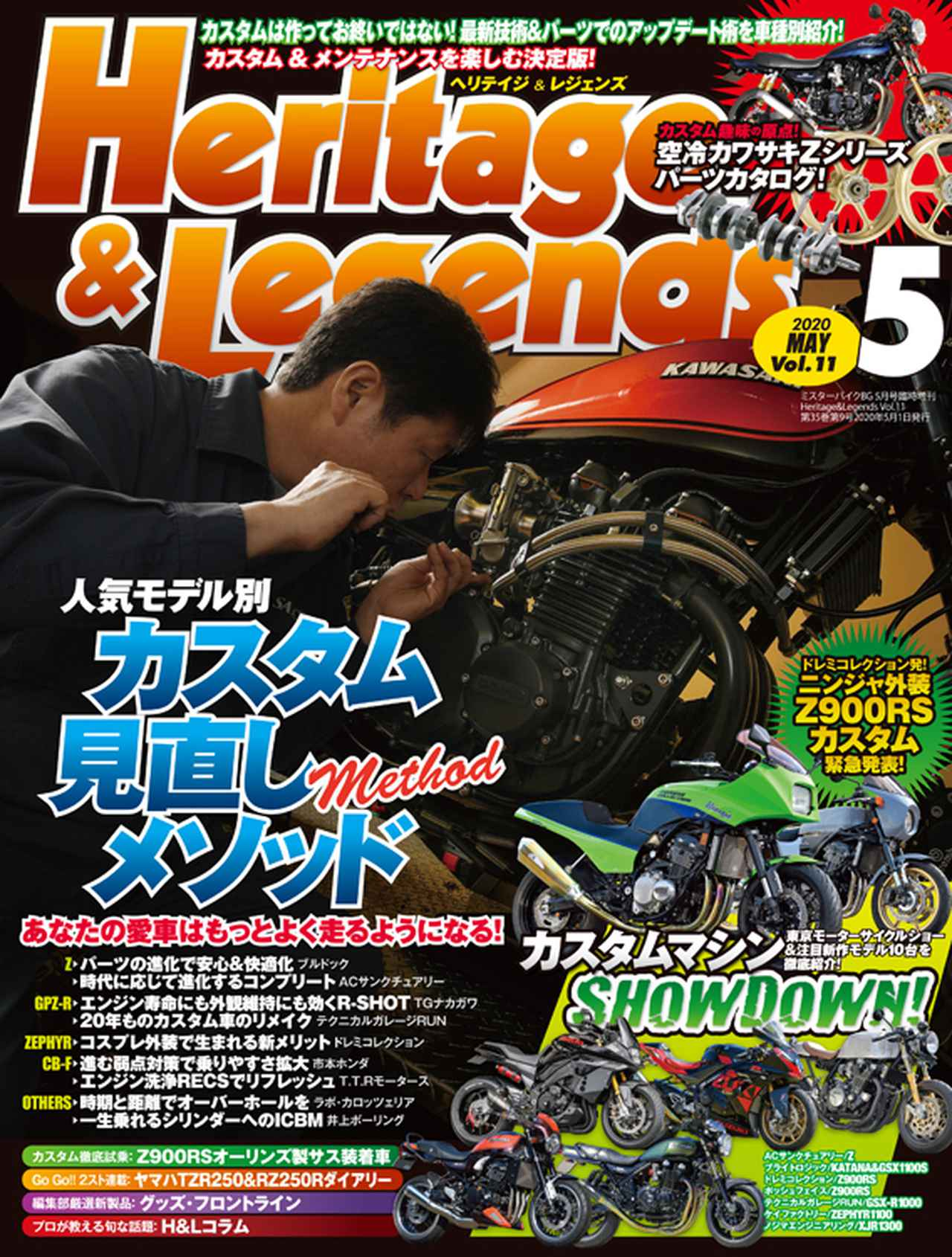 画像: 月刊ヘリテイジ&レジェンズ 2020年5月号(Vol.11)情報   ヘリテイジ&レジェンズ Heritage& Legends