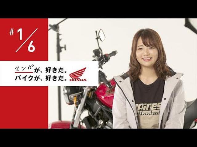 画像: 平嶋夏海「漫画が好きだ。バイクが好きだ。」#1/6 自己紹介 / 初めてのバイク youtu.be