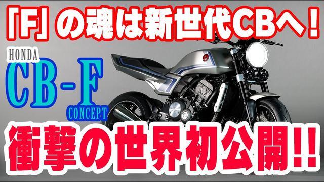 画像: ホンダ「CB-F CONCEPT」を全方位から撮ってきた! www.youtube.com