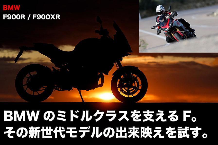 画像: BMW F900R   もっと軽く! もっと速く!  そして、乗りやすく! BMWモトラッドが刻む新基準。その本気度を知る。   WEB Mr.Bike