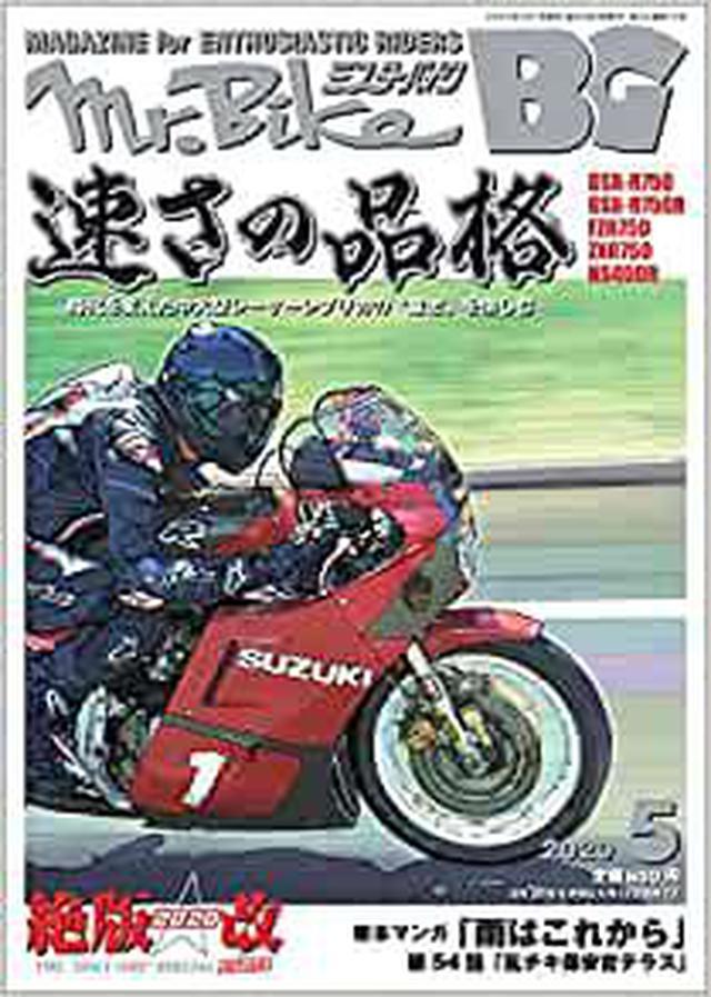 画像: Mr.Bike BG (ミスター・バイク バイヤーズガイド) 2020年5月号 [雑誌] | 東京エディターズ |本 | 通販 | Amazon