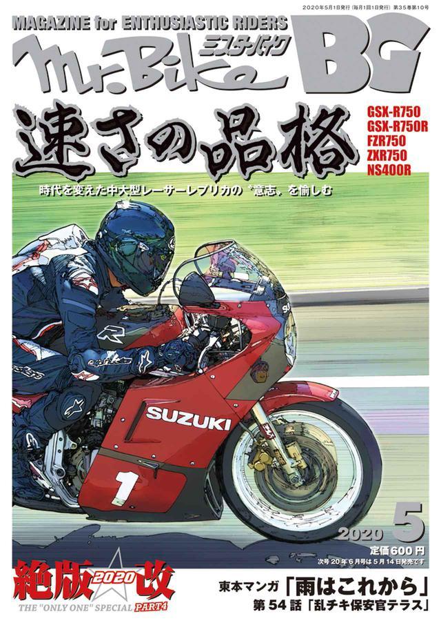 画像: ■ミスター・バイクBG 5月号絶賛発売中です