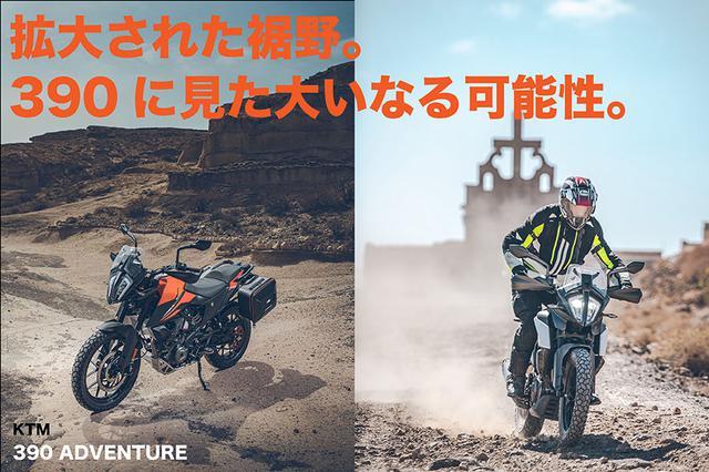 画像: KTM 390 ADVENTURE 拡大された裾野。 390に見た大いなる可能性。 | WEB Mr.Bike