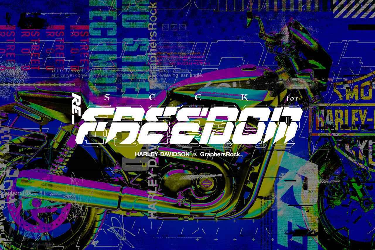 画像: 「SEEK for FREEDOM」とは、ハーレーダビッドソンが手がけるデザインニュープロジェクトです。