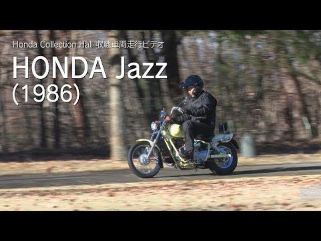 画像: 1985年製「CBR400F ENDURANCE」や1986年製「Jazz」が登場!〈Honda Collection Hall 収蔵車両走行ビデオ〉に4台の歴史車両が追加 - webオートバイ