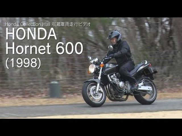 画像: Honda Collection Hall 収蔵車両走行ビデオ HONDA HORNET 600 youtu.be