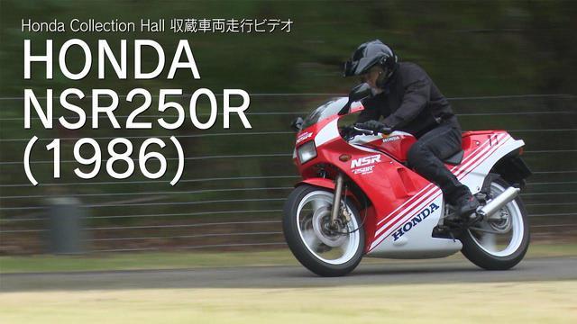 画像: 「NSR250R」が登場! バイク好きに歓喜の「Honda Collection Hall 収蔵車両走行ビデオ」に4台の歴史車両が追加ラインナップ - webオートバイ