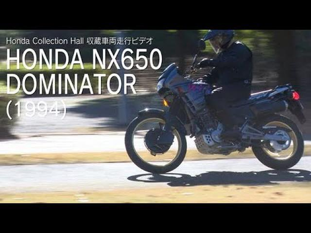 画像: Honda Collection Hall 収蔵車両走行ビデオ HONDA NX650 DOMINATOR youtu.be