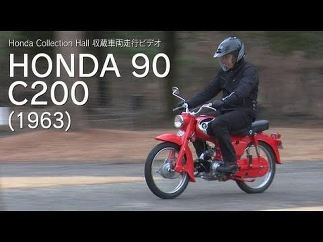 画像: Honda Collection Hall 収蔵車両走行ビデオ HONDA 90 C200 youtu.be