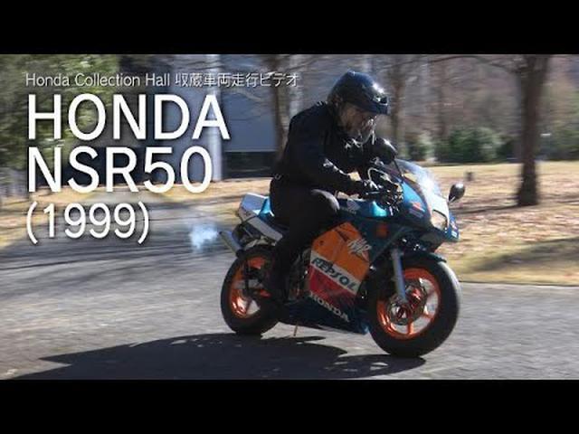 画像: ホンダ「NSR50」が登場!〈Honda Collection Hall 収蔵車両走行ビデオ〉に4台の名車が追加された! - webオートバイ