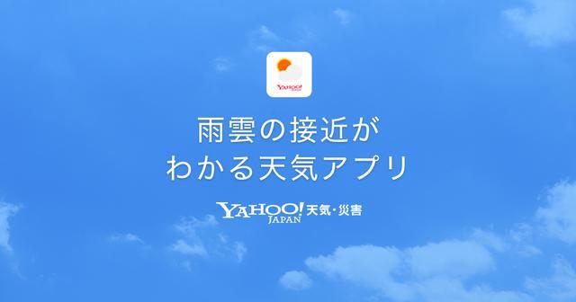 画像: Yahoo!天気・災害