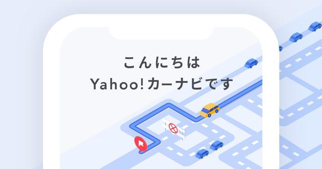 画像: Yahoo!カーナビ - 高品質なスマホカーナビ