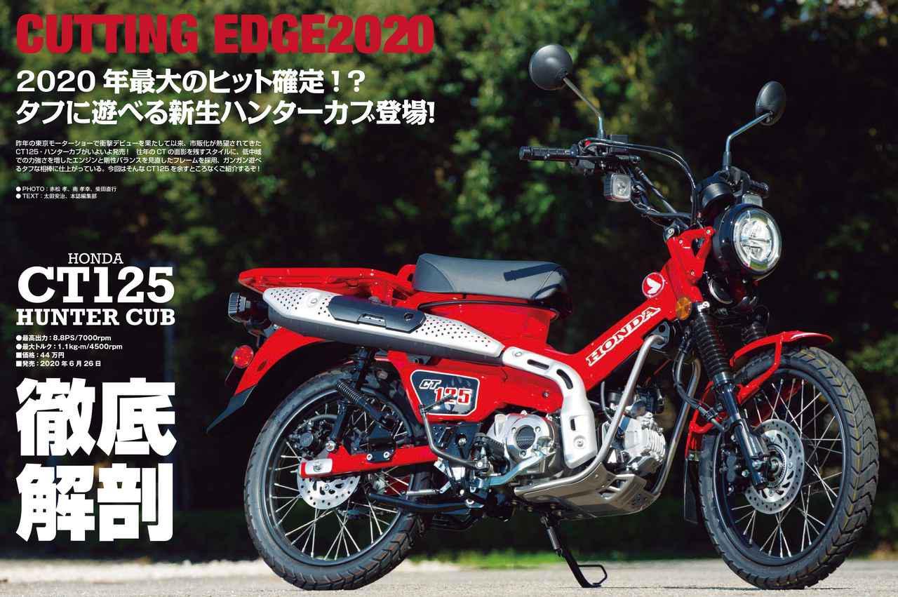 画像: 日本で買える原付二種バイクを徹底的に紹介した一冊です。