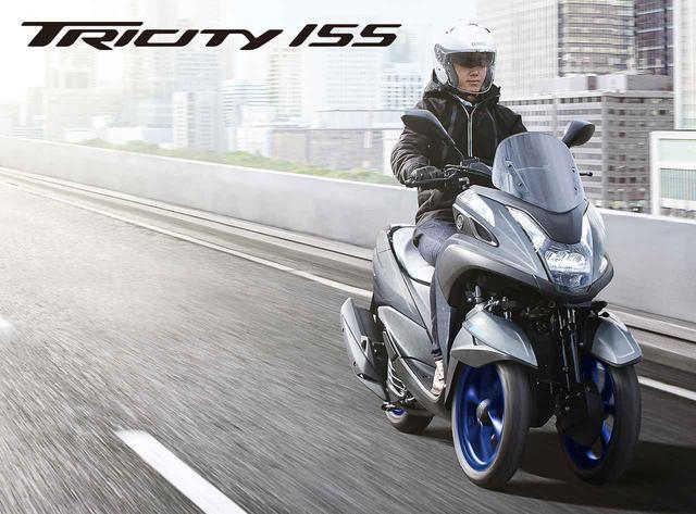 画像2: 三輪スクーター「トリシティ155 ABS」に新色が登場