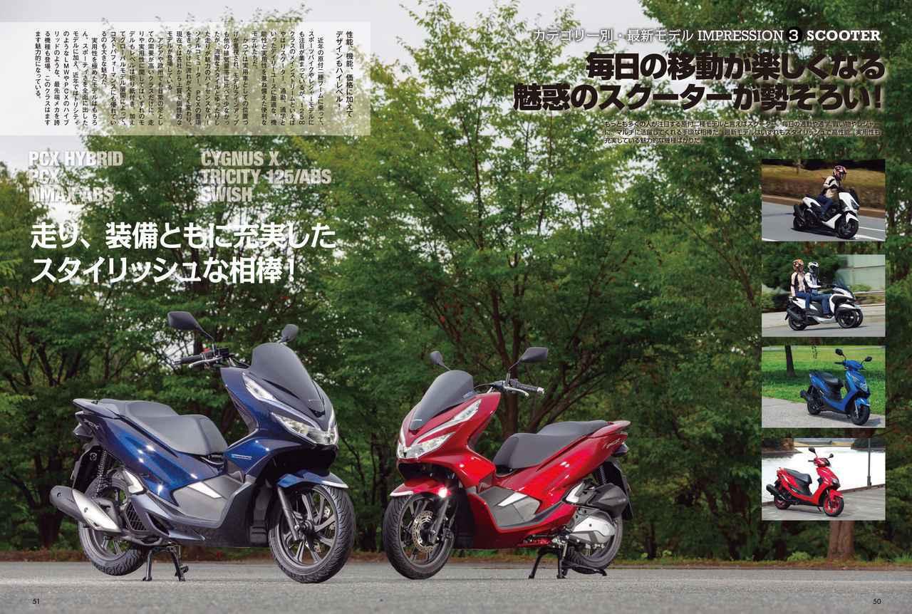 画像: 実用的なスクーターも徹底解説!