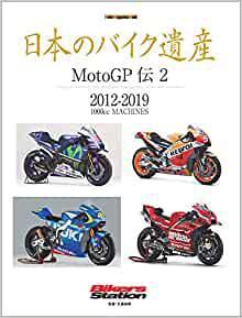 画像: 日本のバイク遺産 MotoGP伝 2 (Motor Magazine Mook)   「日本のバイク遺産」編集チーム  本   通販   Amazon