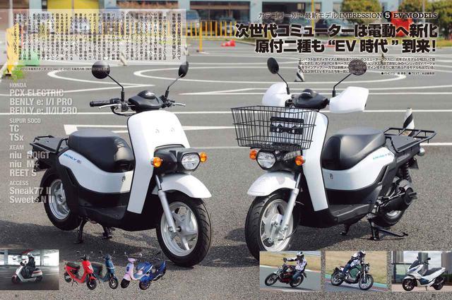 画像: そして、次世代の電動バイクまで網羅しています!!