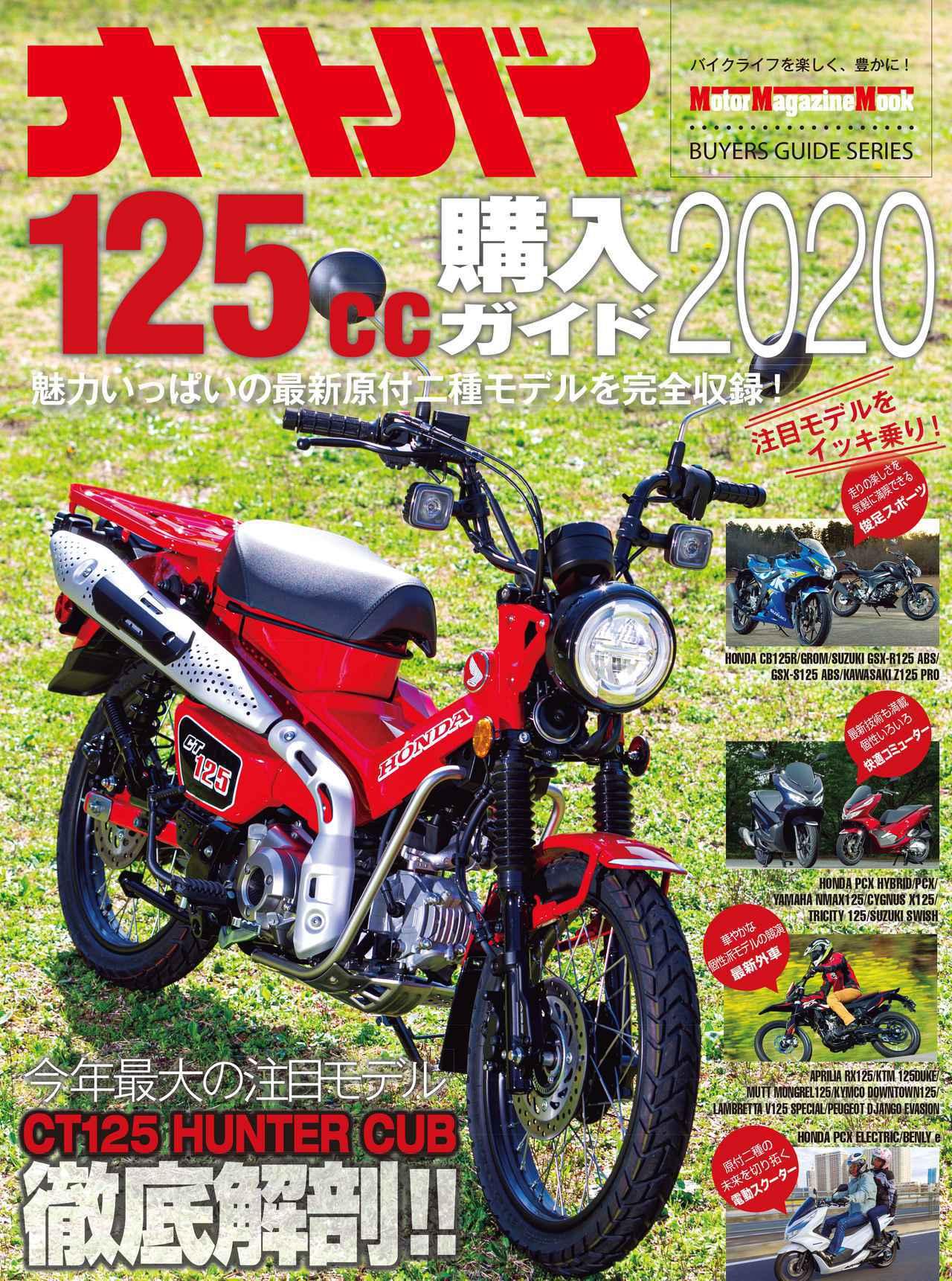 画像1: 最新の125ccバイクを徹底網羅&詳しく解説! 原付二種の情報は『オートバイ 125cc購入ガイド2020』におまかせあれ!