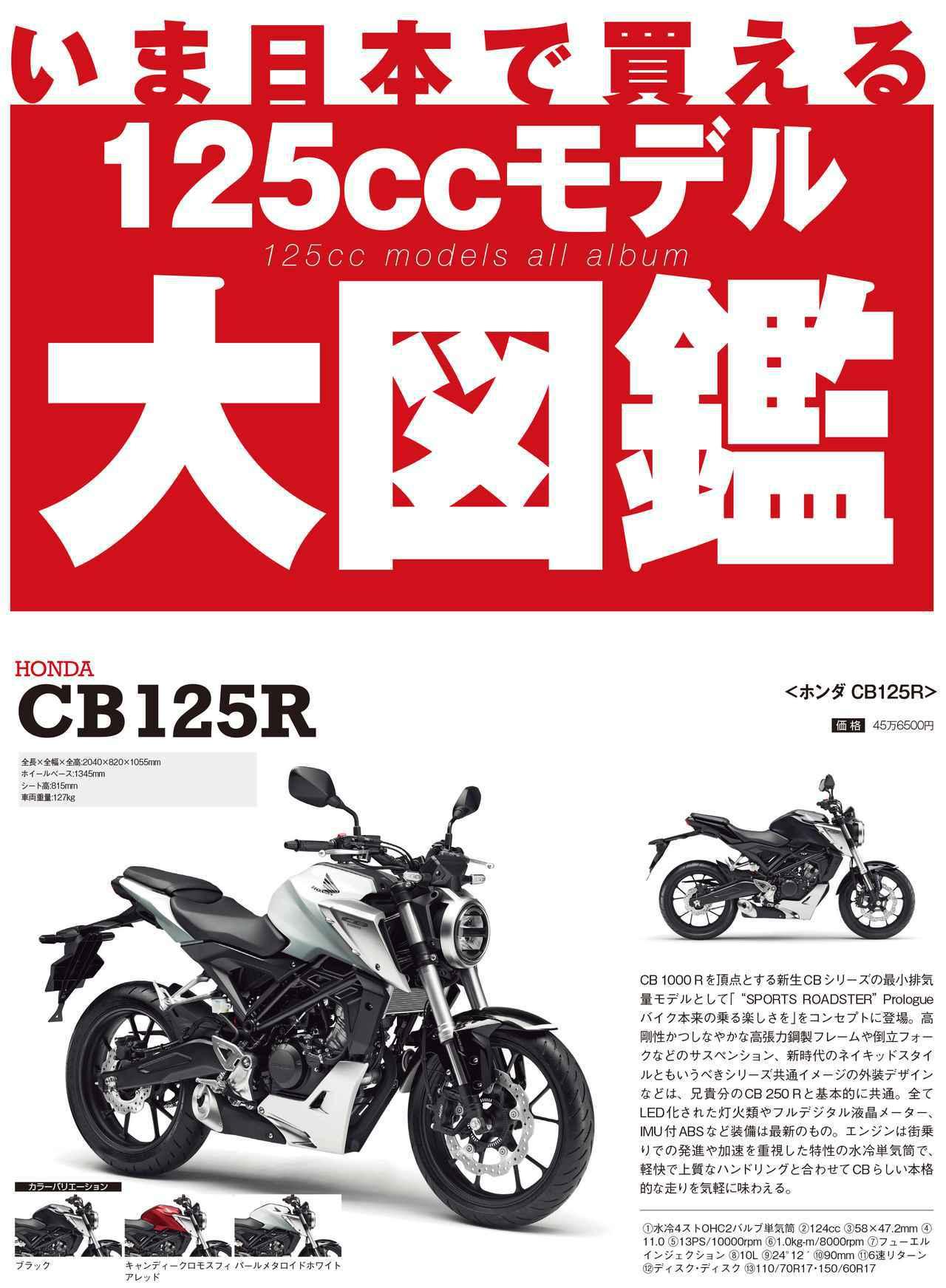 画像2: 最新の125ccバイクを徹底網羅&詳しく解説! 原付二種の情報は『オートバイ 125cc購入ガイド2020』におまかせあれ!